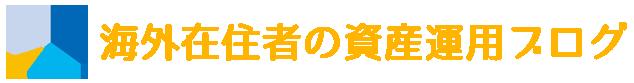 海外在住者の資産運用ブログ